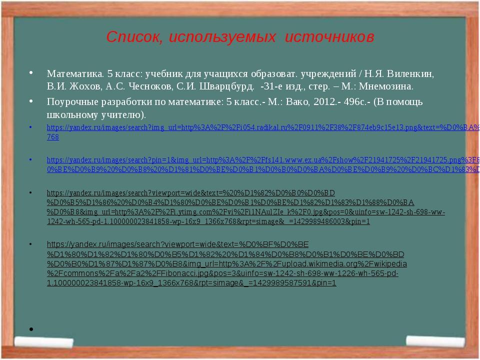 Список, используемых источников Математика. 5 класс: учебник для учащихся обр...