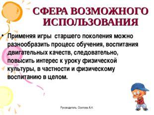 Руководитель: Осипова А.Н. СФЕРА ВОЗМОЖНОГО ИСПОЛЬЗОВАНИЯ Применяя игры старш