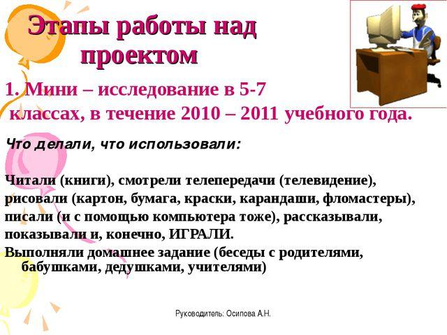 Руководитель: Осипова А.Н. Этапы работы над проектом 1. Мини – исследование в...