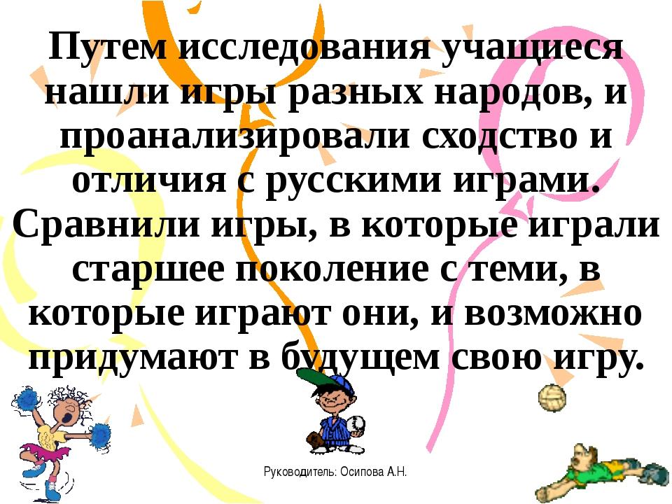 Руководитель: Осипова А.Н. Путем исследования учащиеся нашли игры разных наро...