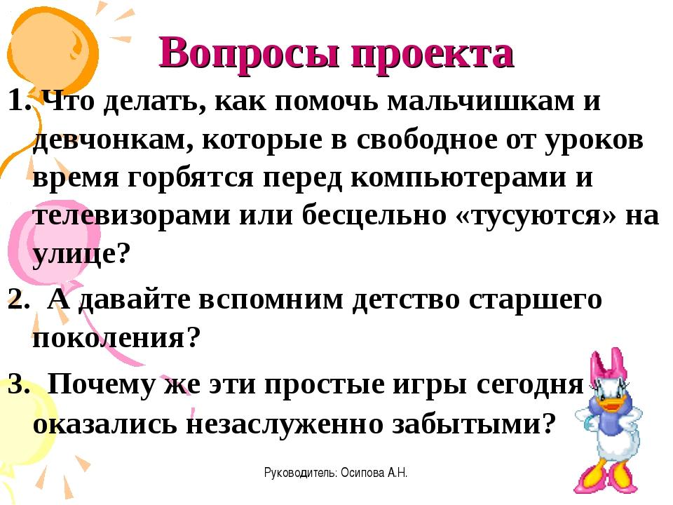 Руководитель: Осипова А.Н. Вопросы проекта 1. Что делать, как помочь мальчишк...