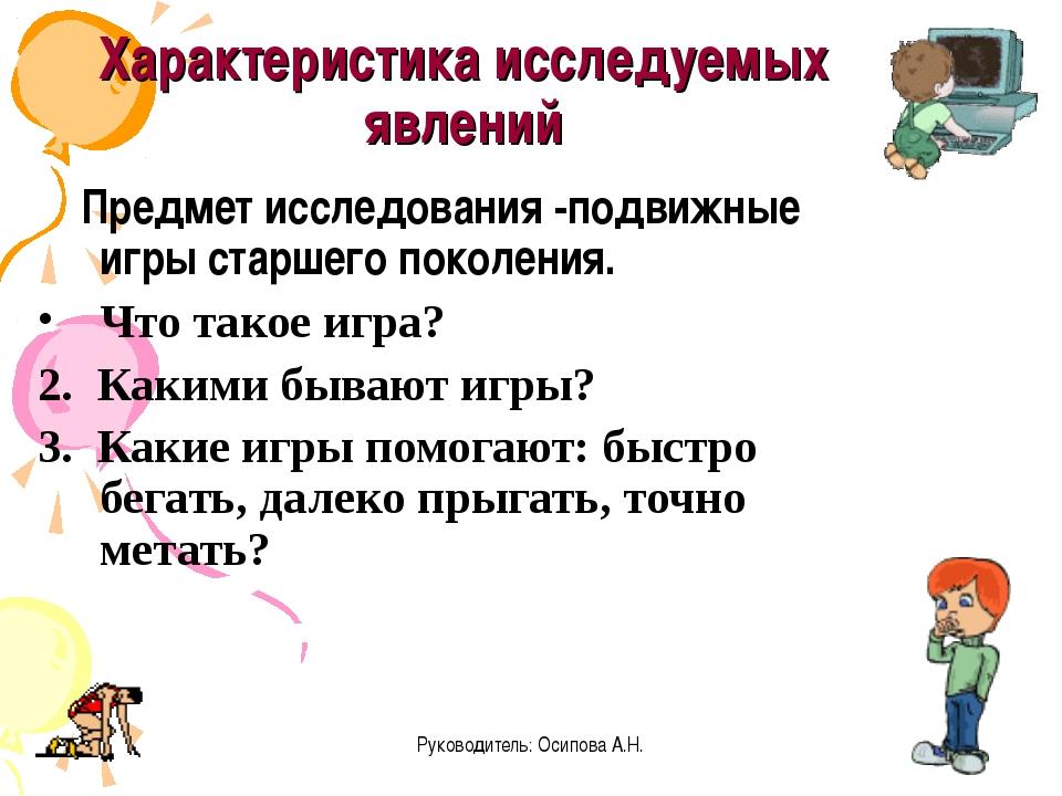 Руководитель: Осипова А.Н. Характеристика исследуемых явлений Предмет исследо...