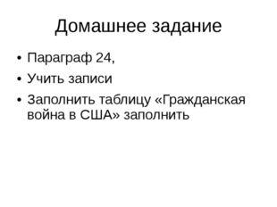 Домашнее задание Параграф 24, Учить записи Заполнить таблицу «Гражданская вой
