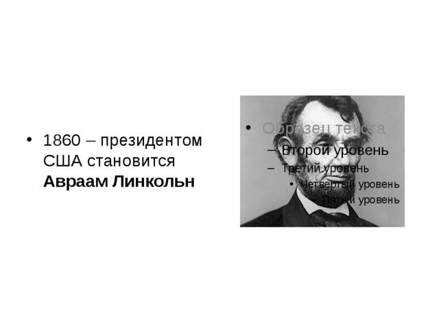 1860 – президентом США становится Авраам Линкольн