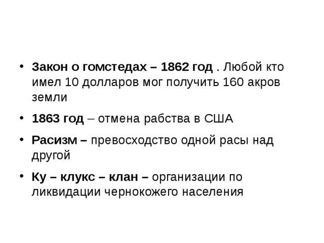 Закон о гомстедах – 1862 год . Любой кто имел 10 долларов мог получить 160 а...