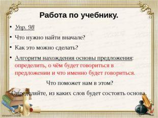 Работа по учебнику. Упр. 98 Что нужно найти вначале? Как это можно сделать? А