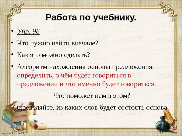 Работа по учебнику. Упр. 98 Что нужно найти вначале? Как это можно сделать? А...
