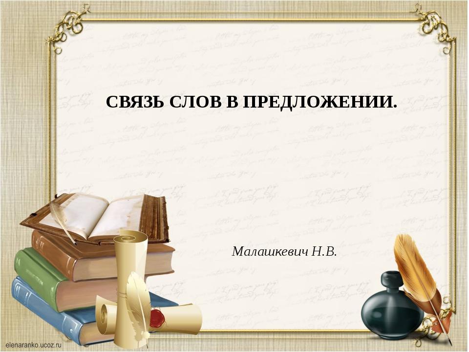 СВЯЗЬ СЛОВ В ПРЕДЛОЖЕНИИ. Малашкевич Н.В.