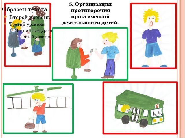 5. Организация противоречия практической деятельности детей.