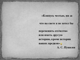 Прядченко Любовь Степановна Гранитный обелиск, погибшим курсантам ЕВМУ, уста