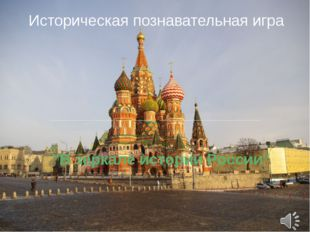 Как связано имя великого русского поэта А. С. Пушкина с историей малой Родин