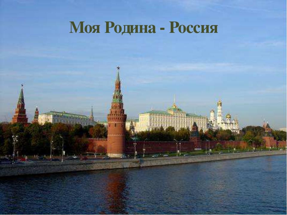 Историческая-познавательная игра «В зеркале истории России»