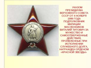 УКАЗОМ ПРЕЗИДИУМА ВЕРХОВНОГО СОВЕТА СССР ОТ 4 НОЯБРЯ 1986 ГОДА ПОДПОЛКОВНИК