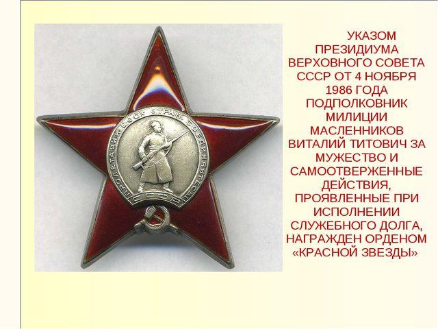 УКАЗОМ ПРЕЗИДИУМА ВЕРХОВНОГО СОВЕТА СССР ОТ 4 НОЯБРЯ 1986 ГОДА ПОДПОЛКОВНИК...