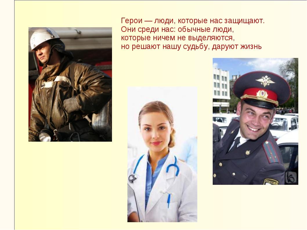 Герои — люди, которые нас защищают. Они среди нас: обычные люди, которые ниче...