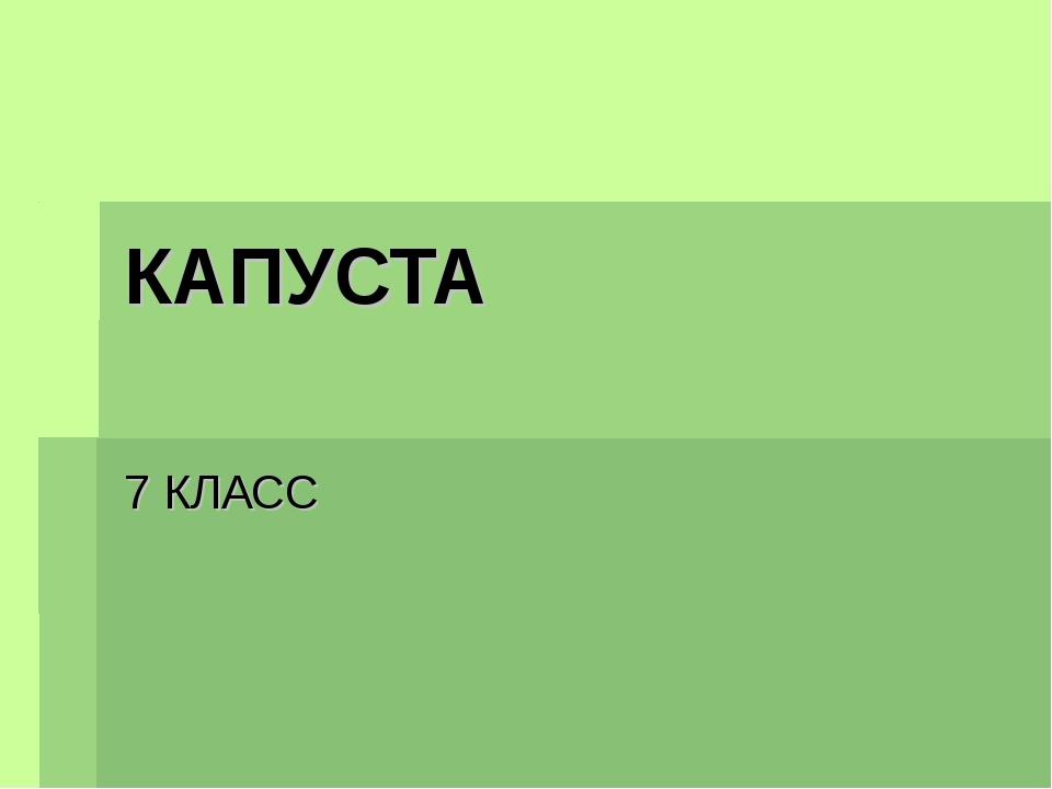 КАПУСТА 7 КЛАСС