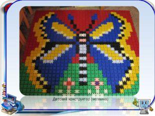 Детский конструктор (мозаика)