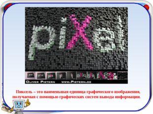Пиксель– это наименьшая единица графического изображения, получаемая с помо
