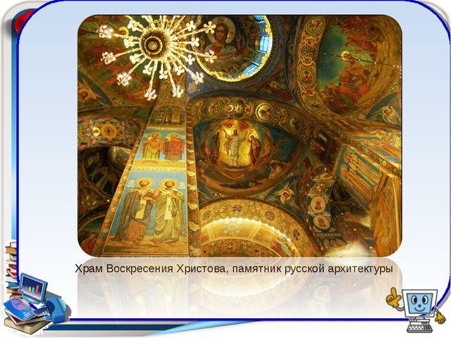 Храм Воскресения Христова, памятник русской архитектуры