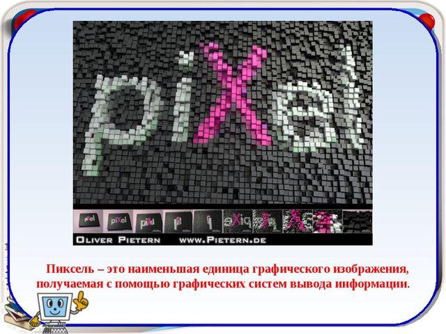 Пиксель– это наименьшая единица графического изображения, получаемая с помо...