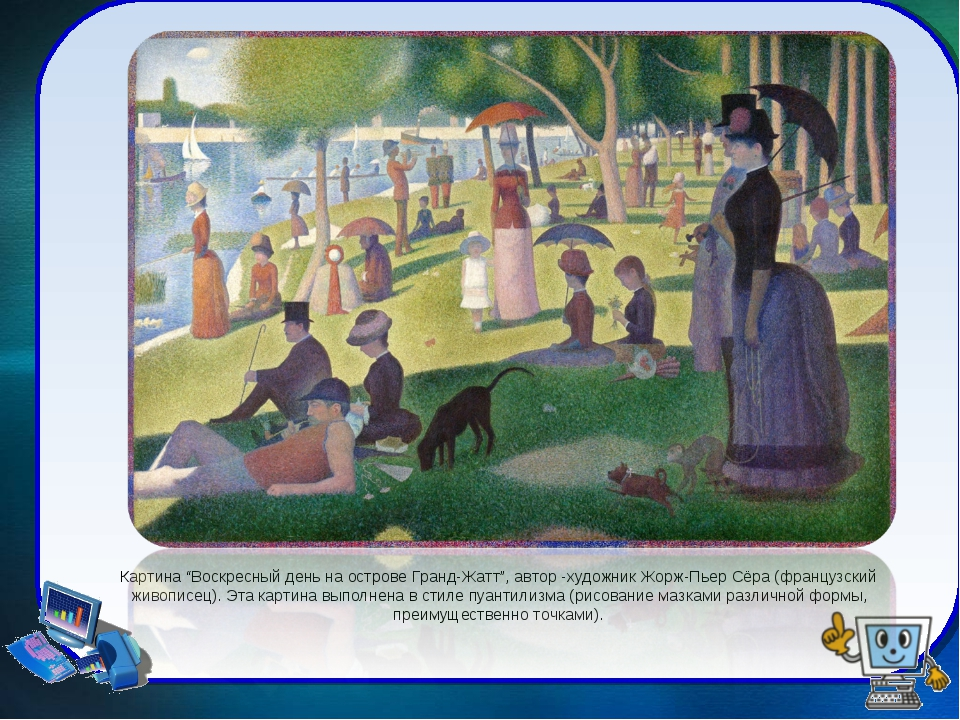 """- Картина """"Воскресный день на острове Гранд-Жатт"""", автор -художник Жорж-Пьер..."""