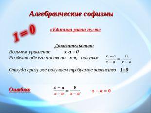 «Единица равна нулю» Доказательство: Возьмем уравнение x-a = 0 Разделив обе е