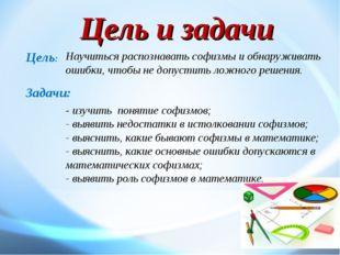 Цель: Задачи: Цель и задачи Научиться распознавать софизмы и обнаруживать оши