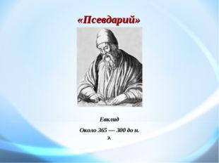 Евклид Около 365 — 300 до н. э. «Псевдарий»