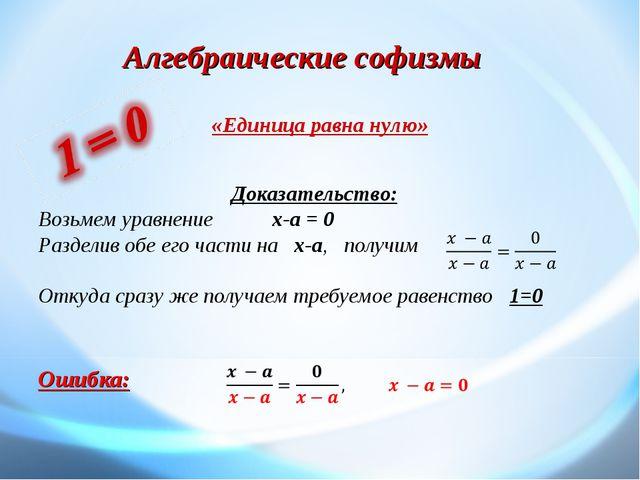 «Единица равна нулю» Доказательство: Возьмем уравнение x-a = 0 Разделив обе е...