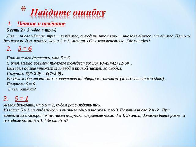 1. Чётное и нечётное 5 есть 2 + 3 («два и три») Два — число чётное, три — н...