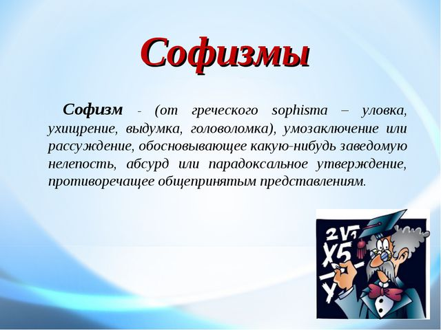 Софизм - (от греческого sophisma – уловка, ухищрение, выдумка, головоломка),...