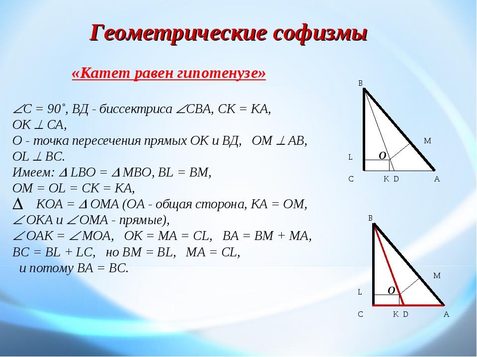 Геометрические софизмы «Катет равен гипотенузе» С = 90˚, ВД - биссектриса С...