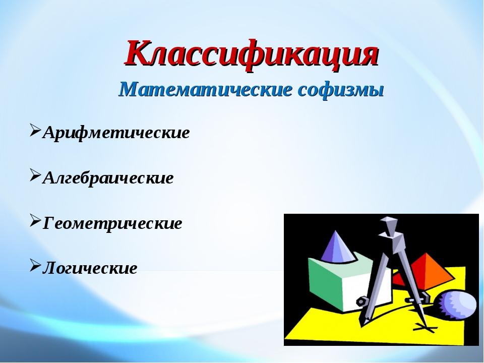 Классификация Математические софизмы Арифметические Алгебраические Геометриче...