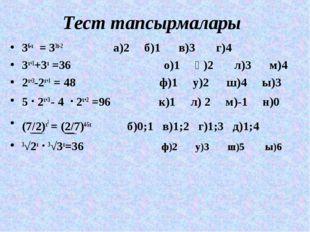 Тест тапсырмалары 36-х = 33х-2 а)2 б)1 в)3 г)4 3х+1+3х =36 о)1 қ)2 л)3 м)4 2