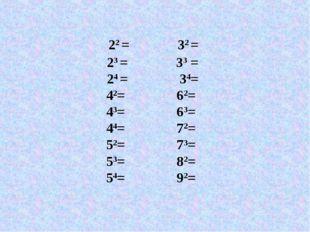 22 = 32 = 23 = 33 = 24 = 34= 42= 62= 43= 63= 44= 72= 52= 73= 53= 82= 54= 92