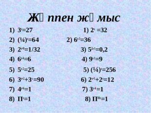 Жұппен жұмыс 3х=27 1) 2х =32 (¼)х=64 2) 6х-3=36 2х+8=1/32 3) 52х-1=0,2 6х-4