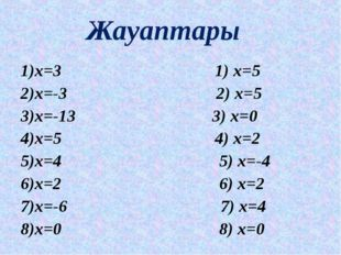 Жауаптары 1)х=3 1) х=5 2)х=-3 2) х=5 3)х=-13 3) х=0 4)х=5 4) х=2 5)х=4 5) х=-