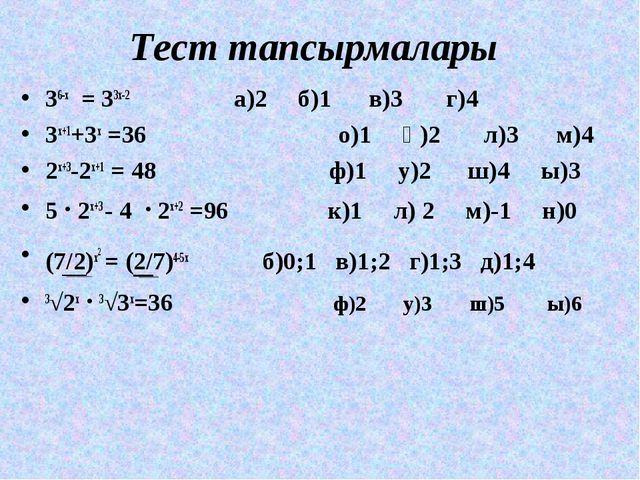 Тест тапсырмалары 36-х = 33х-2 а)2 б)1 в)3 г)4 3х+1+3х =36 о)1 қ)2 л)3 м)4 2...