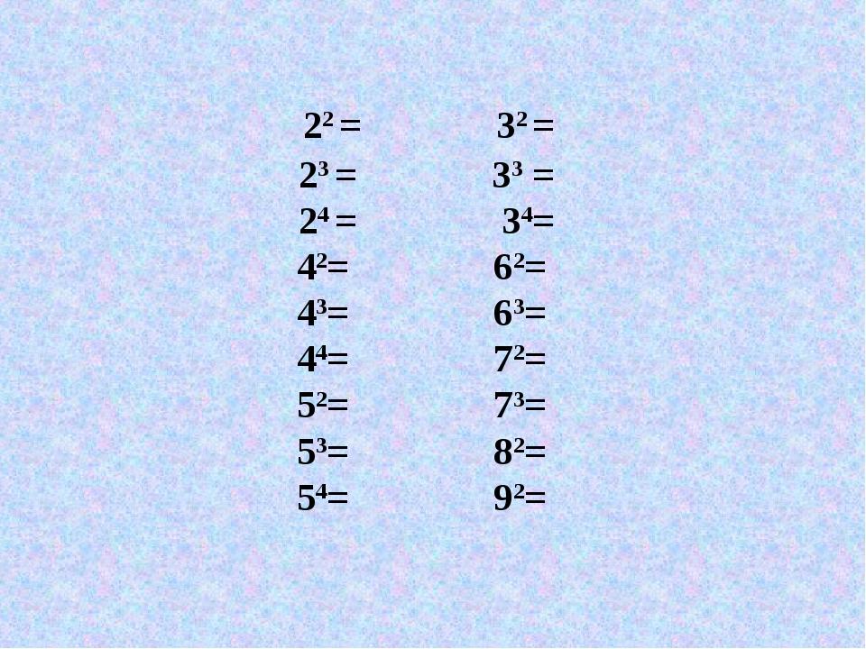 22 = 32 = 23 = 33 = 24 = 34= 42= 62= 43= 63= 44= 72= 52= 73= 53= 82= 54= 92...