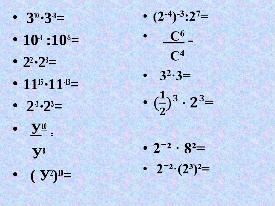 310 ·3-8= 10-3 :10-5= 22 ·23= 1115 ·11-13= 2-3 ·23= У10 = У8 ( У2)10=