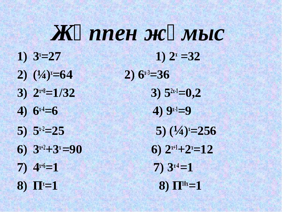 Жұппен жұмыс 3х=27 1) 2х =32 (¼)х=64 2) 6х-3=36 2х+8=1/32 3) 52х-1=0,2 6х-4...