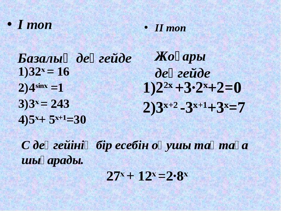 І топ Базалық деңгейде ІІ топ Жоғары деңгейде 32х = 16 4sinx =1 3х = 243 5х+...