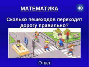 МАТЕМАТИКА 3 правила выучила Лена 50 Категория Ваш ответ