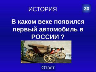СМЕКАЛКА 10 Категория Ваш вопрос Ответ