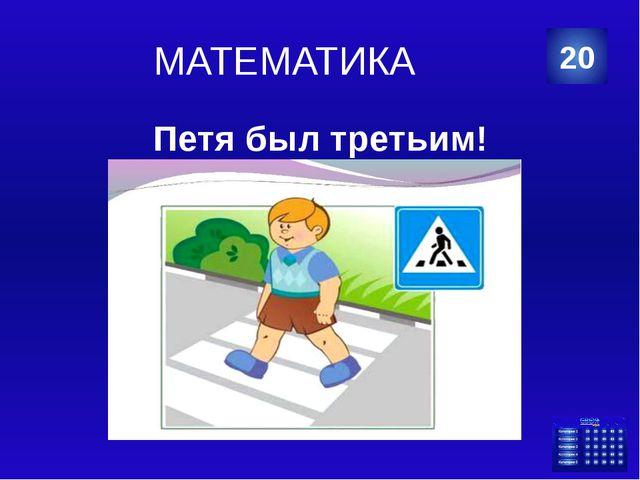 МАТЕМАТИКА 8 30 Категория Ваш ответ