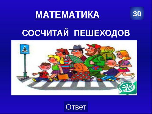 МАТЕМАТИКА 2 40 Категория Ваш ответ