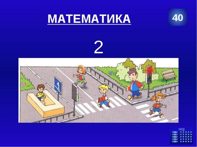 ПРАВИЛА ДОРОЖНОГО ДВИЖЕНИЯ На какой свет светофора надо переходить дорогу ? 1...