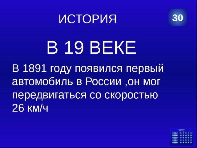 ИСТОРИЯ В 19 ВЕКЕ В 1891 году появился первый автомобиль в России ,он мог пер...