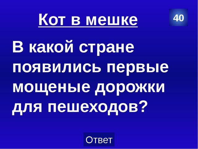 СМЕКАЛКА 40 Категория Ваш вопрос Ответ