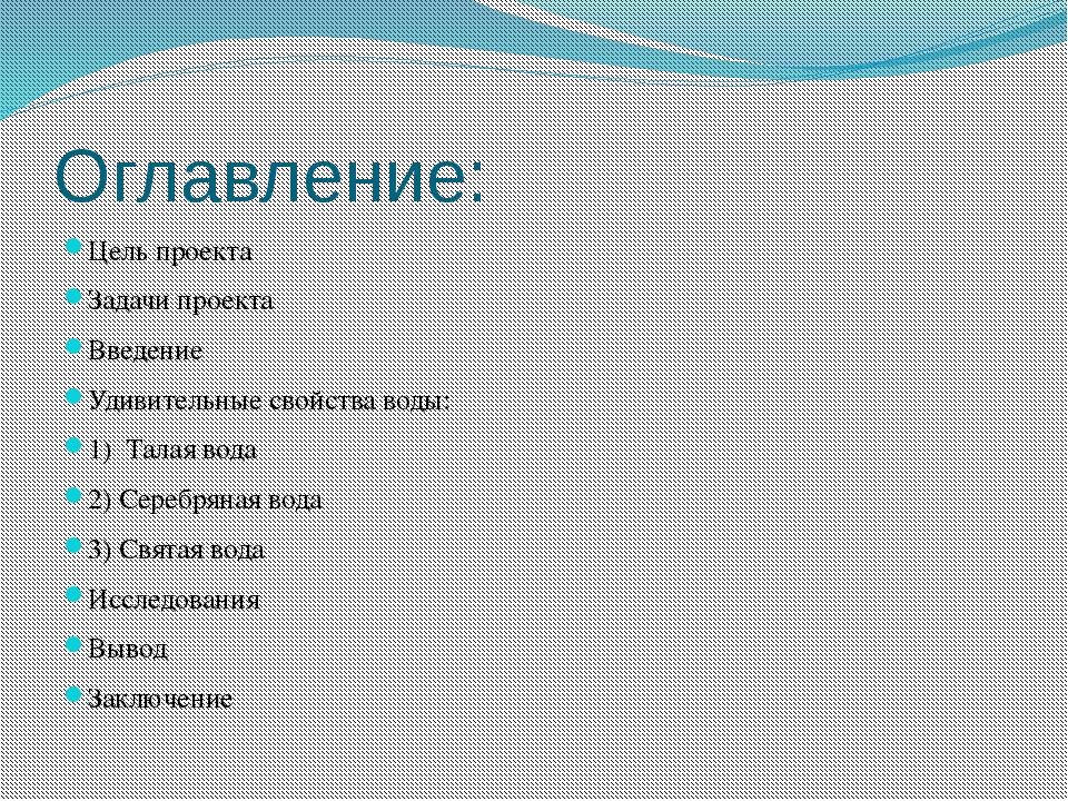 Оглавление: Цель проекта Задачи проекта Введение Удивительные свойства воды:...